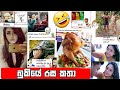 Bukiye rasakatha | facebook Meems sinhala | joke post | bukiye rasakatha today