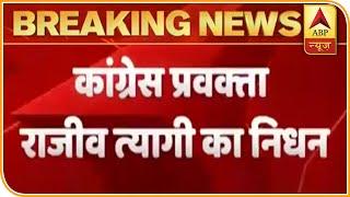 कांग्रेस प्रवक्ता Rajiv Tyagi का हार्ट अटैक से निधन | ABP News Hindi - Download this Video in MP3, M4A, WEBM, MP4, 3GP