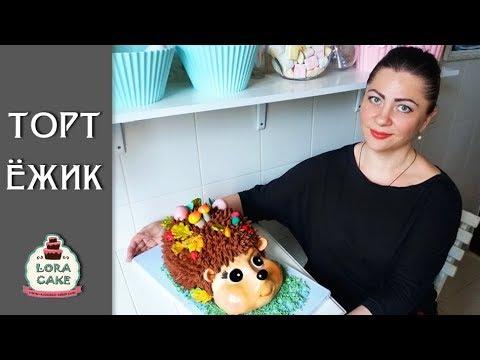 Как красиво украсить 3д торт в форме ёжика