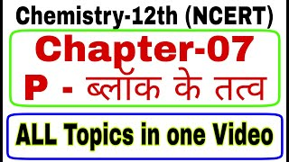 Chemistry 12th chapter 7 p block elements | All topics in one video Ncert based 2021