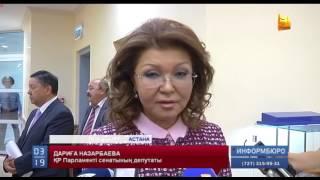 Дариға Назарбаева бірінші  рет өзін президенттің мұрагері дейтіндерге жауап берді