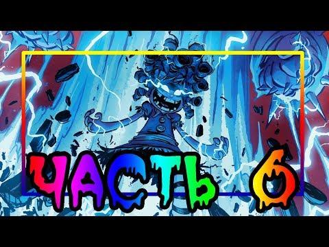 ☠Я НЕНАВИЖУ СТРАНУ СКАЗОК☠часть 6 ★комикс ★I Hate Fairyland.  (dub comics). part 6