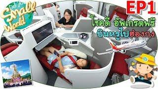 เด็กจิ๋ว @Hong Kong Disneyland EP1 โชคดี ได้อัพเกรดฟรี บินหรูไปฮ่องกงhongkong airline
