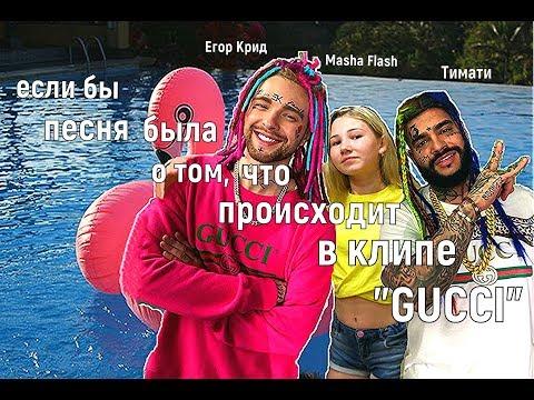 ТИМАТИ & ЕГОР КРИД - GUCCI  (Если бы песня была о том, что происходит в клипе)