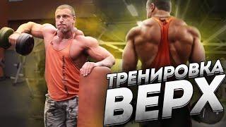 Тренировка для верхней части тела «Верх» Станислав Линдовер
