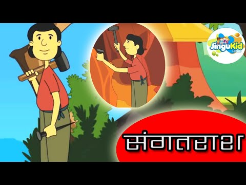 New Animated Trending Story in Hindi 2018 | The stone cutter | पत्थर कटर | Fabulous Folk Tales