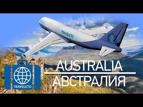 Travel to Australia | Путешествие по Австралии - TRAVELETO