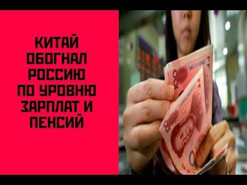 Китай обогнал России по уровню зарплат и пенсий.