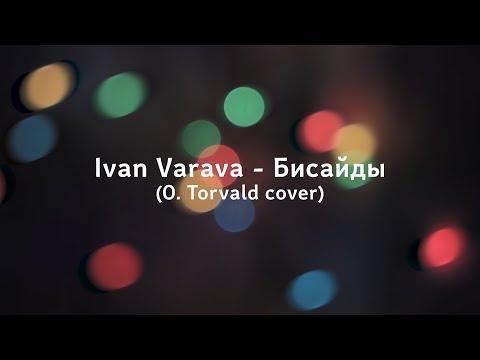 Ivan Varava - Бисайды (O.Torvald cover)