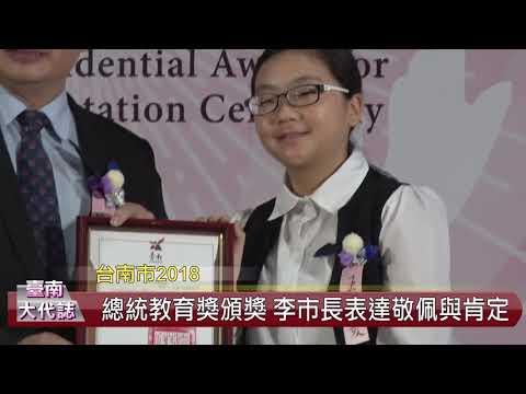 總統教育獎頒獎 李孟諺表達敬佩與肯定新聞