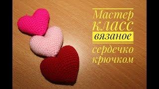 Объемное вязаное сердечко крючком ,мастер класс crochet heart crochet
