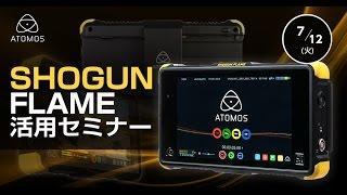 ATOMOS SHOGUN FLAME活用セミナー