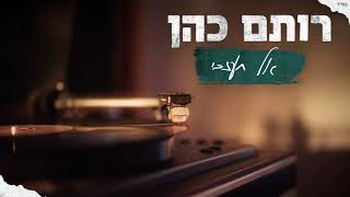 רותם כהן - אל תעזבי