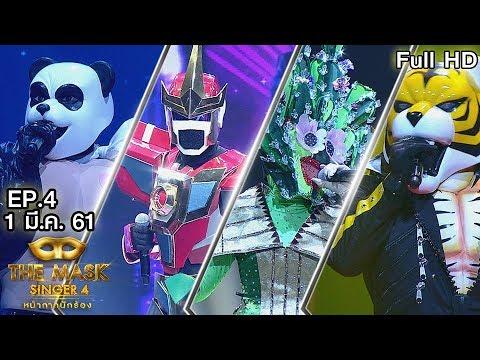 The Mask Singer หน้ากากนักร้อง4   EP. 4   Group B   1 มี.ค. 61 Full HD