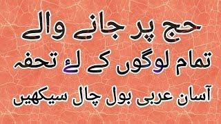 Urdu Arabic Bol Chal Book