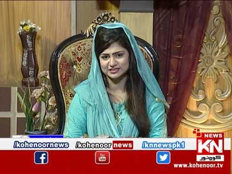 Istakhara 20 July 2020 | Kohenoor News Pakistan