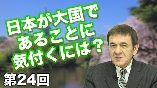 第24回 日本が大国であることに気付くには? 〜依存憲法の悪影響〜