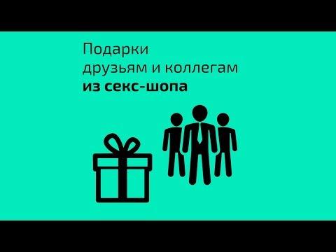 Подарки друзьям и коллегам из секс-шопа