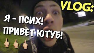 VLOG: Я - ПСИХ, ПРИВЕТ ЮТУБ! 🖕🏻🖕🏻🖕🏻 / Андрей Мартыненко