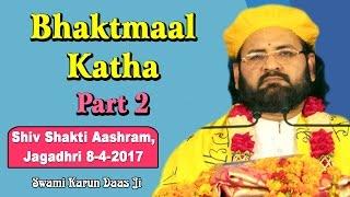 LIVE - Bhaktmaal Katha Part 2 #From Shiv Shakti Aashram - Jagadhri 8-4-2017 #By Swami Karun Dass Ji