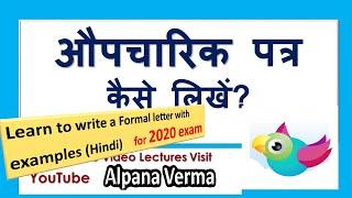 औपचारिक पत्र लेखन Formal letter writing Hindi Grammar -2018
