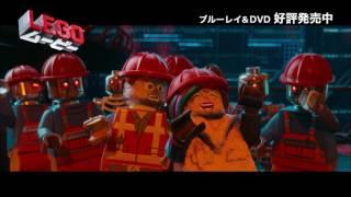 ブルーレイ&DVD『LEGO®ムービー』トレーラー好評発売中