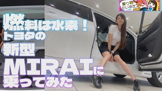 燃料は水素!トヨタの新型MIRAIに乗ってみた【乗り物だいすき】