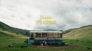 Pizza - Это хорошо (Официальное видео 2018) (0+)