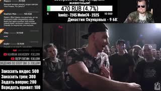 Лёха медь реакция DRAGO VS ЮЛЯ KIWI   VERSUS X #SLOVOSPB