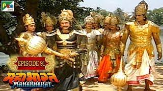 दुर्योधन भीम गदा युद्ध । Mahabharat Stories | B. R. Chopra | EP – 91 - STORIES