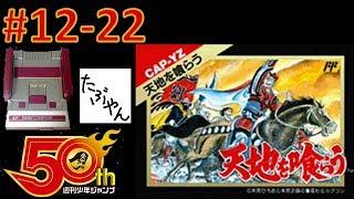 #12-22天地を喰らうミニジャンプ実況ニンテンドークラシックミニファミコン