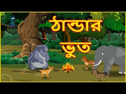 ঠান্ডার ভুত | Ghost Of Cold Part 1 | Panchatantra Moral Stories In Bangla | বাংলা কার্টুন
