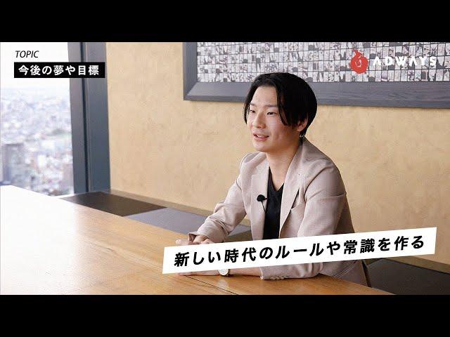 【INTERVIEW】広告企画営業新卒インタビュー【アドウェイズ】