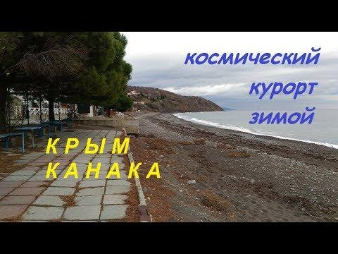 Канака курорт зимой, Крым, Алушта. Сосны, море, ни души