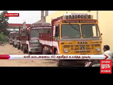பெட்ரோல், டீசல் விலை அதிகரிப்பு | லாரி வாடகையை 40 சதவீதம் உயர்த்த முடிவு