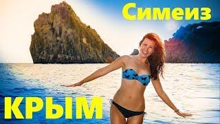 Симеиз. Самый длинный подвесной мост в Крыму. Дива и Кошка легенда