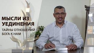 Владимир Мунтян - Тайны отношений Бога к нам / Мысли из уединения