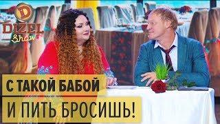 Курортный роман: как любовь лечит алкоголизм – Дизель Шоу 2018 | ЮМОР ICTV