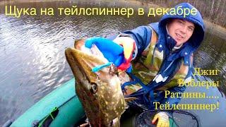 Рыбалка в декабре на озерах