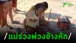 จยย.พ่วงข้างหักกลาง แม่ชราร่วงจากรถบาดเจ็บ | 17-02-63 | ข่าวเย็นไทยรัฐ