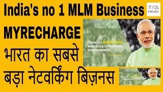 What is Myrecharge? How to Join in Myrecharge? मई रिचार्ज में कैसे ज्वाइन करे | Myrecharge Kya Hai?