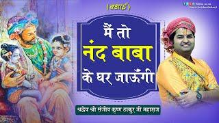 Badhai Leke Aaungi || Janmashtmi Special || Shri Sanjeev Krishna Thakur Ji