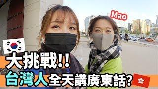 台灣人挑戰全天講廣東話? 會成功嗎?Mao終於來韓國找我了! feat MaoMaoTV| Mira 咪拉