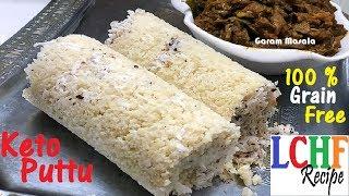 Keto / LCHF Puttu പുട്ട്  Steamed Cake /100 % Grain Free Using Cauliflower