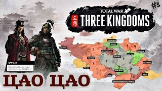 Total War Three Kingdoms Троецарствие ЦАО ЦАО ч.3