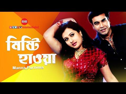 Misty Haoya ( মিষ্টি হাওয়া ) | Manna | Purnima | Bangla Movie Song | Dafon | SIS Media