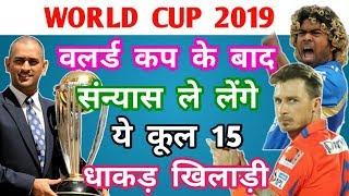World Cup 2019   वलर्ड कप के बाद सन्यास ले लेंगे ये 15 धाकड़ खिलाडीj