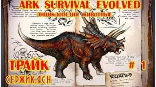 Ark Survival Evolved. Энциклопедия животные (ТРАЙК) #1