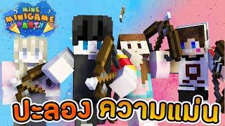 MineMinigame Party #38 - ยิงเป้าพิสูจน์ความเป็นที่หนึ่ง