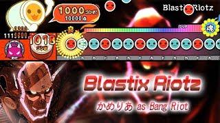 """【シリーズ #4】Blastix Riotz / かめりあ As """"Bang Riot"""" 【創作譜面】【TJAPlayer2 For.PC】"""